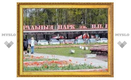 Туляков приглашают на праздник в парк