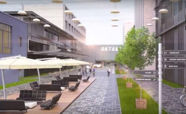 В центре Тулы на базе завода «Октава» появится туристический квартал