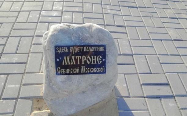 В Себино освятили закладной камень памятника Матроны Московской
