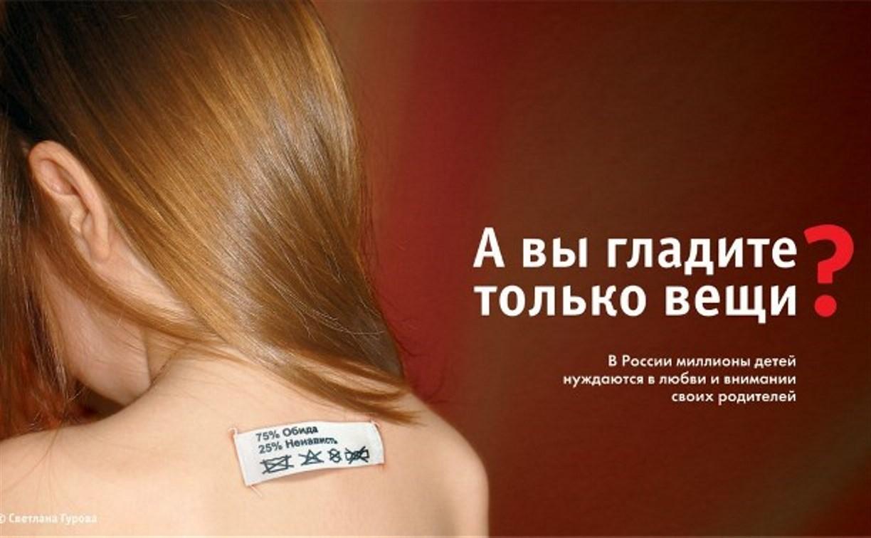В Туле стартовал конкурс социальной рекламы
