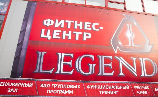 Почему на самом деле закрылся тульский фитнес-клуб «Легенда»