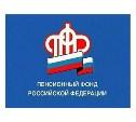 Пенсионный фонд России напоминает о сервисе «Личный кабинет гражданина»