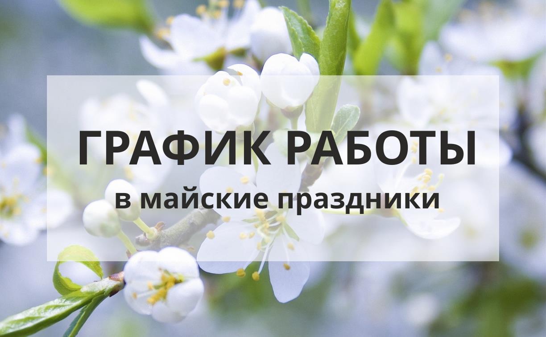 Минтруд РФ разъяснил всё про оплату нерабочих дней с 4 по 7 мая