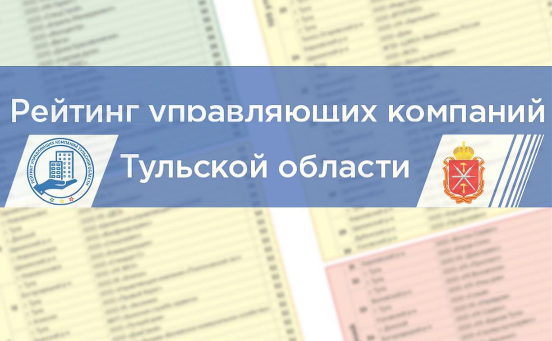 Опубликован новый рейтинг УК-2020 Тульской области