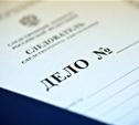 На главу администрации Ясногорского района заведено уголовное дело