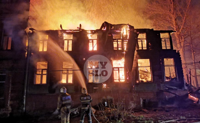 Крупный ночной пожар в центре Тулы: огонь полностью уничтожил двухэтажный дом