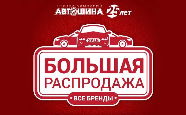 «Автошина»: 25 лет успеха