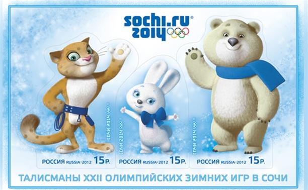 В Туле появились новогодние марки с изображением талисманов «Сочи 2014»