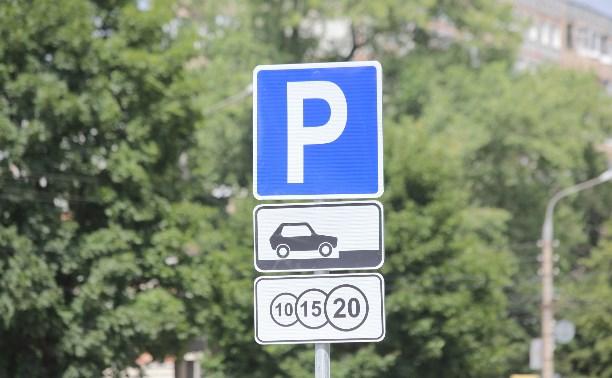 За неоплату парковки туляка оштрафовали на 50 тысяч рублей