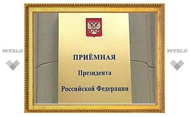 В Туле наконец открылась общественная приемная Дмитрия Медведева