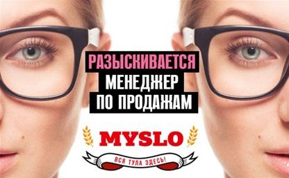 Порталу Myslo требуется менеджер по продажам