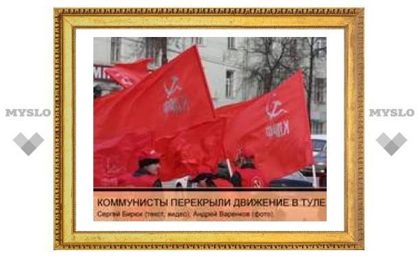 Коммунисты перекрыли проспект Ленина