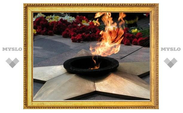 Вечные огни, дань уважения павшим, все-таки потушат?