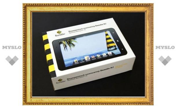 """Компания """"Билайн"""" представила собственный планшет"""