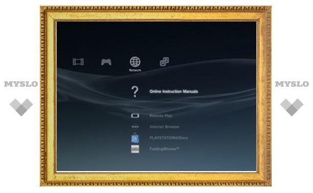 PlayStation 3 получит новый браузер