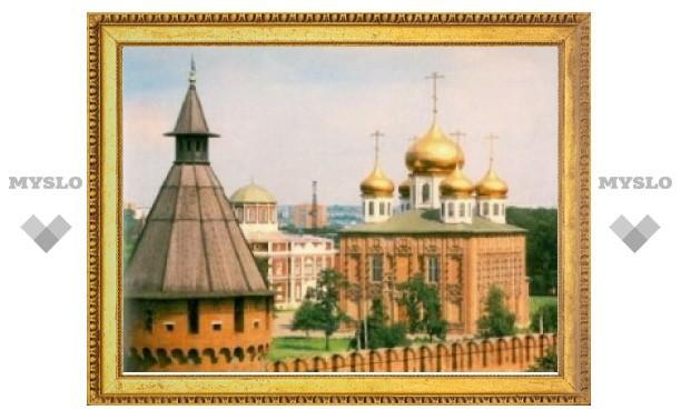 В июне выберут подрядчика для реставрации Тульского кремля