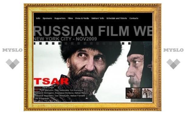 В Нью-Йорке стартует Неделя российского кино