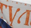 """""""Нашествие-2013"""": следуй за флагом!"""
