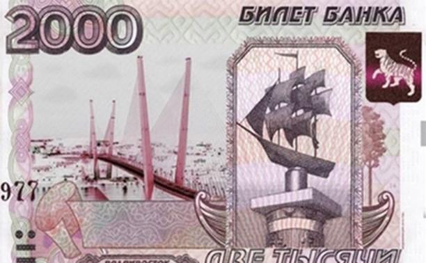 В России может появиться купюра в 2000 рублей с изображением Владивостока