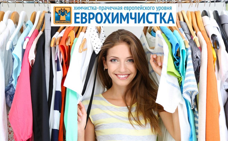 «Еврохимчистка»: с бережной заботой о ваших вещах