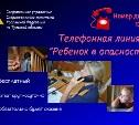 В Тульской области работает горячая линия «Ребенок в опасности»
