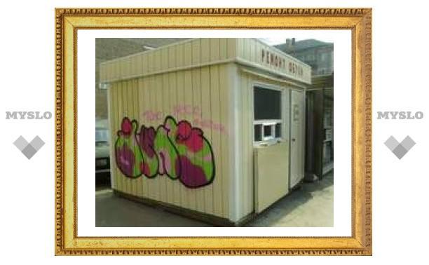 В Туле бесчинствуют граффити-художники