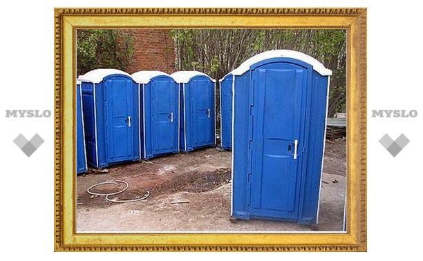 Для Тулы закупят мобильные туалеты