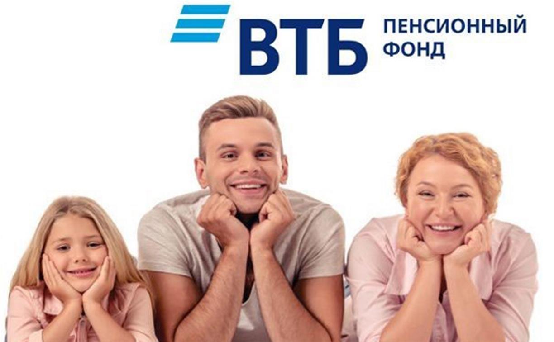 ВТБ Пенсионный фонд привлек 2,7 млрд рублей по НПО