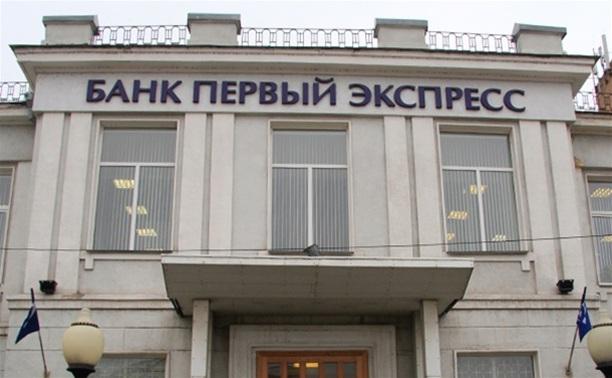Центральный банк существенно ограничил в операциях банк «Первый Экспресс»