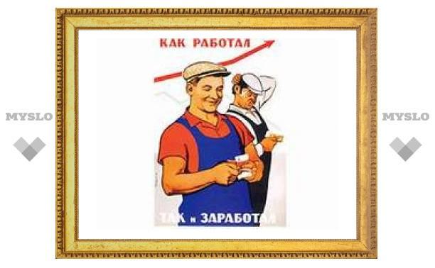 Зарплаты россиян растут вдвое быстрее производительности