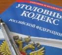 Дело экс-директора ООО «СтройСервисПроект» направлено в суд