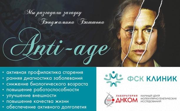 Anti-age медицина: сохрани молодость!