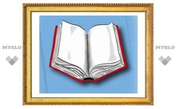 Тульским библиотекам подарили новые книги
