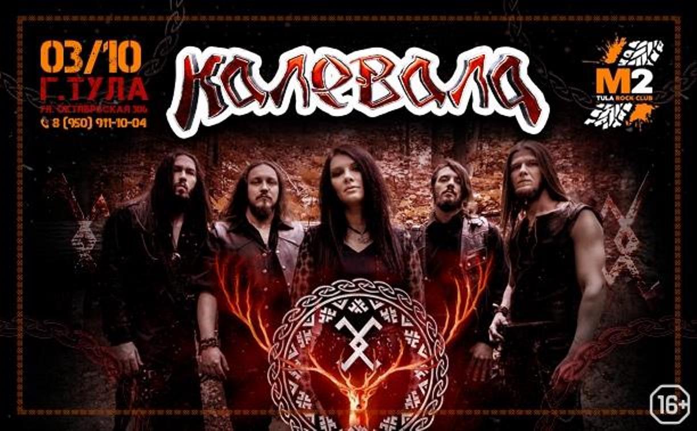 Фолк-метал-группа «Калевала» выступит в Туле