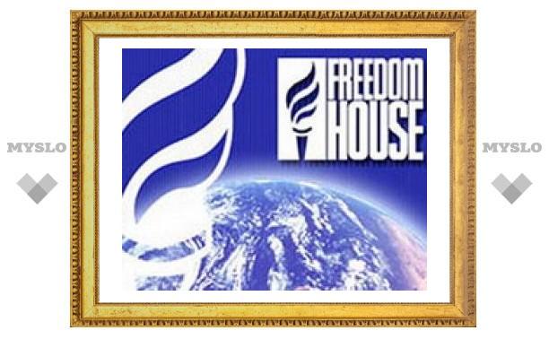 Freedom House назвала Россию главной антидемократической силой региона