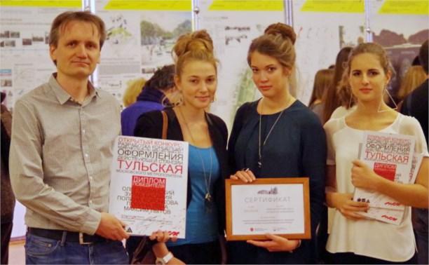 В Москве наградили авторов проекта оформления станции Тульская