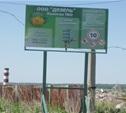 Ефремовское предприятие оштрафовали за экологическое преступление