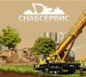 «Снабсервис»: качественные материалы – залог надежного строительства