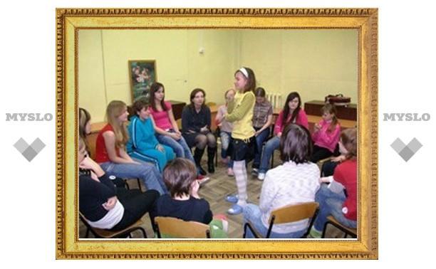 В Туле помогают трудным подросткам