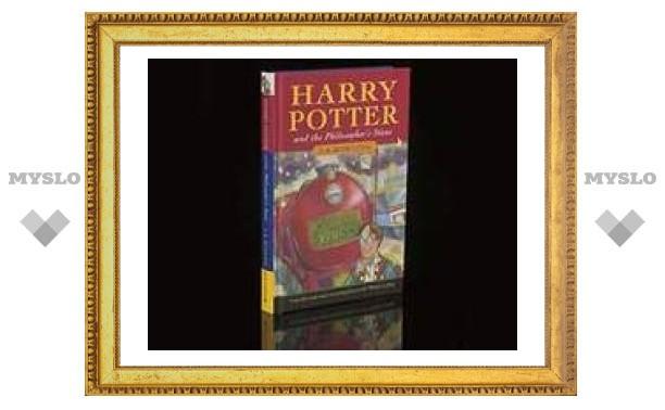 """Первое издание """"Гарри Поттера"""" продано за 40 тысяч долларов"""