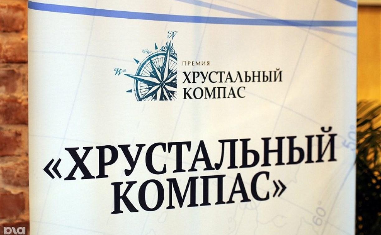 Туляков приглашают принять участие в конкурсе «Хрустальный компас»