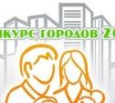Тула примет участие в конкурсе городов «Город детей – город семей»