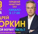 Известный телеведущий Андрей Норкин выступит в Туле
