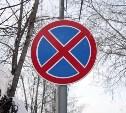 На ул. Тимирязева запретят остановку транспорта
