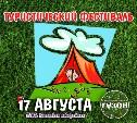 В Туле на Казанской набережной состоится Туристический фестиваль