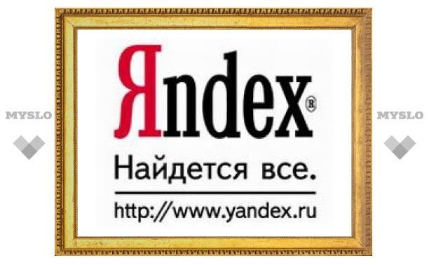 Яндекс начал индексирование сайтов на иностранных языках