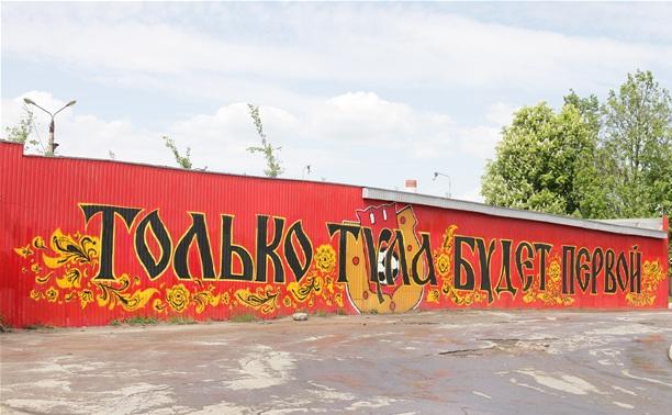 Граффити тульских болельщиков попало во Всероссийский конкурс