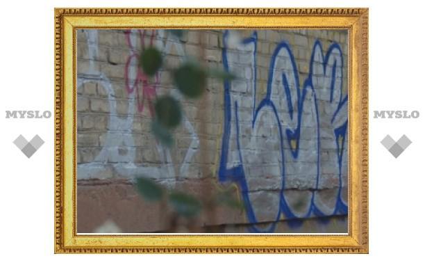 «Настенное творчество» - искусство или обыкновенное хулиганство?