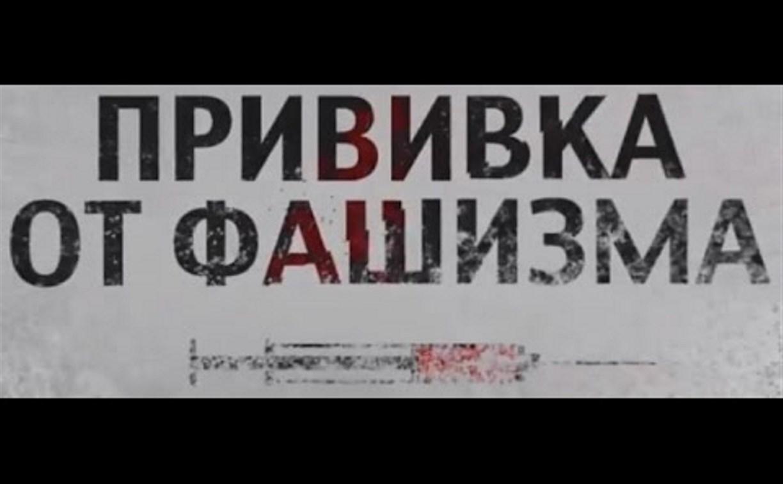 В Туле презентуют фильм «Прививка от фашизма»