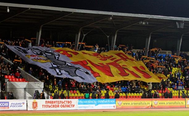 Тульский «Арсенал» приглашает болельщиков на матч с «Енисеем»